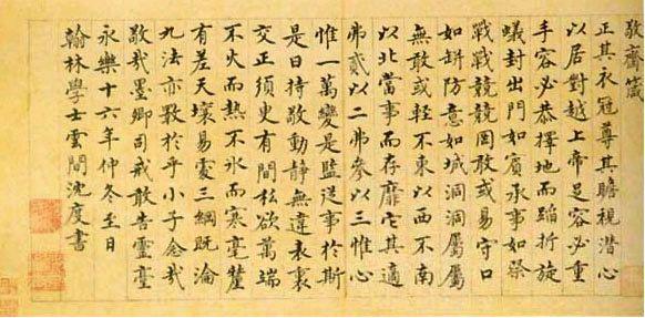"""Çin Yazısı: Türkler tarafından Türkçe metinlerin yazımında kullanılmasa bile yabancılar tarafından Türkçe kelimelerin yazımında kullanılmıştır. Eski Türklerin etkileşim yaşadıkları ilk uygar topluluk Çinliler idi. Türkler hakkındaki ilk bilgiler Çin-su adlı kuzey Çin sülalesi tarihinde bulunur. (556-581) Bu kitapta geçen en eski Türkçe sözcüklerden biridir """"T'u-küe"""" (Türk)"""