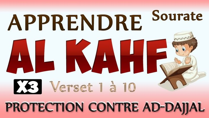 Les 25 meilleures id es de la cat gorie quran en arabe sur for Sourate protection de la maison