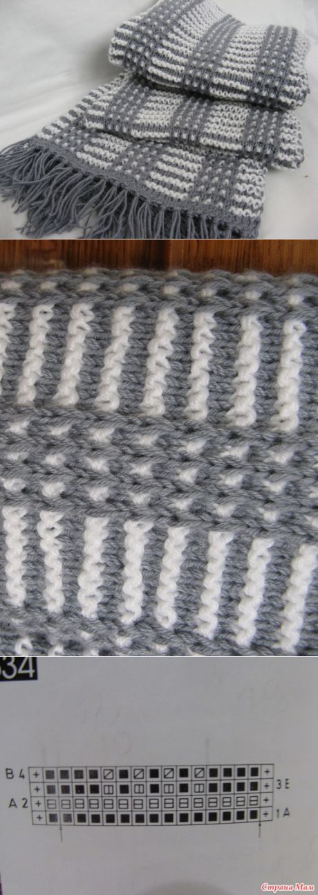 Мужской шарф.
