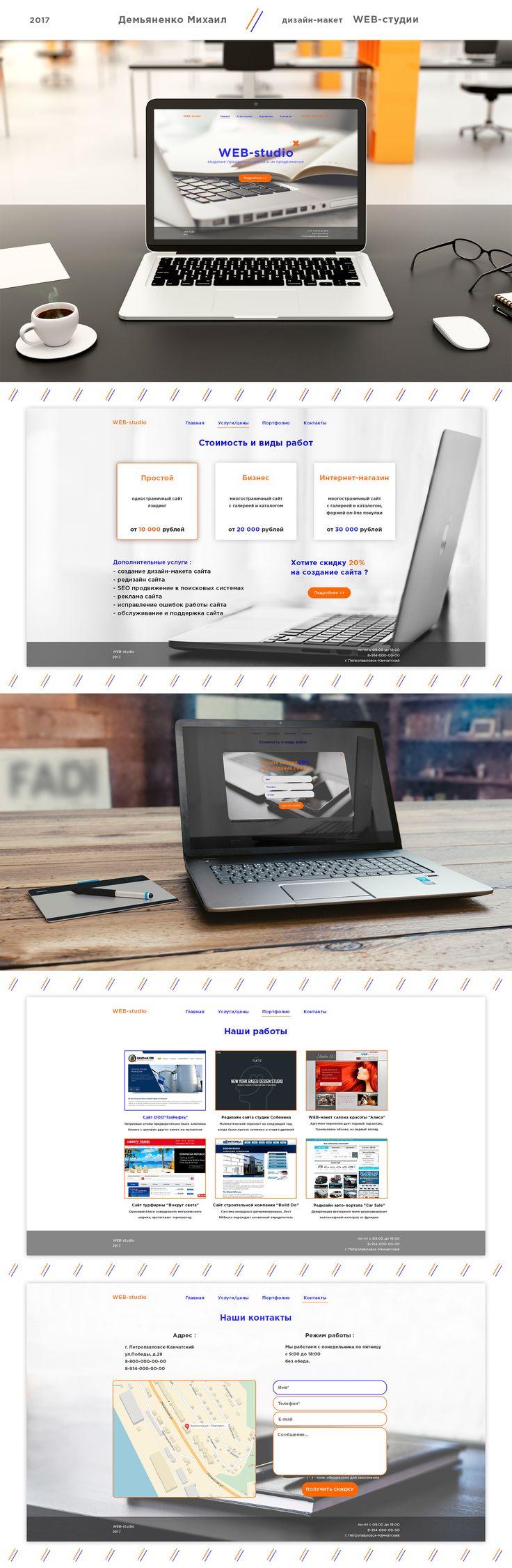 Ознакомьтесь с моим проектом @Behance: «Дизайн-макет ВЕБ-студии. WEB-studio» https://www.behance.net/gallery/55012949/dizajn-maket-veb-studii-WEB-studio