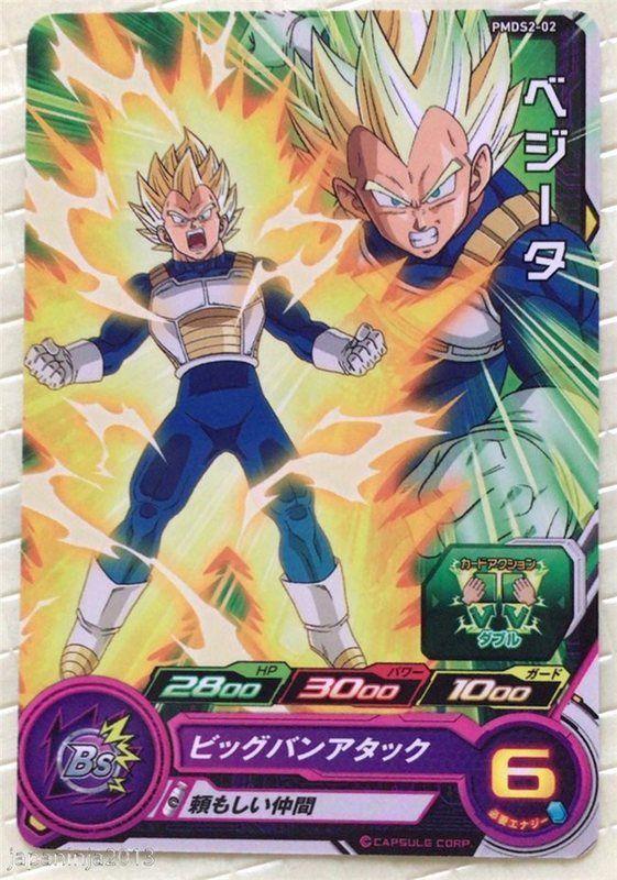 Novely 2017 Super Dragon Ball Heroes PMDS2-02 Vegeta Promo Card F/S #Bandai