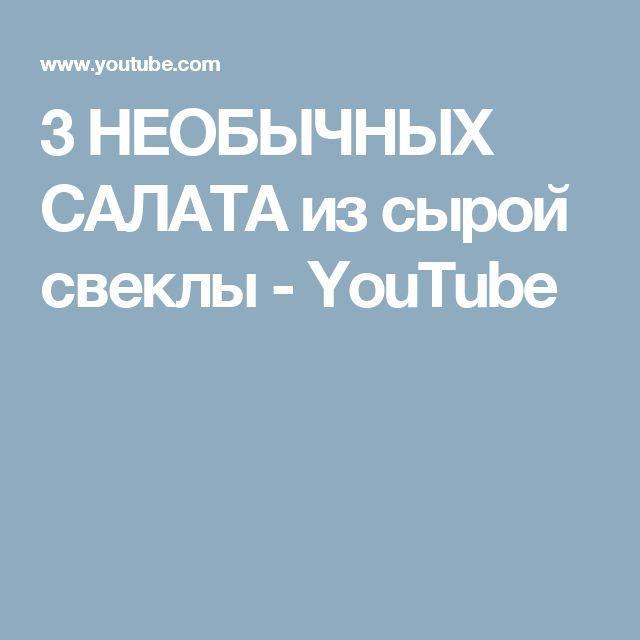 3 НЕОБЫЧНЫХ САЛАТА из сырой свеклы - YouTube