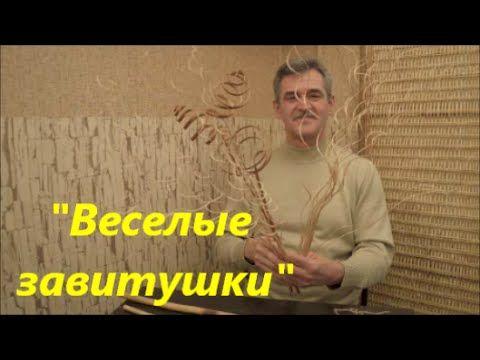 """Мы,братья Коваленко,Евгений и Владислав,мастера по лозоплетению или плетению из лозы,""""Народные мастера Луганщины"""",вот уже более 16 лет мы вместе осваиваем се..."""