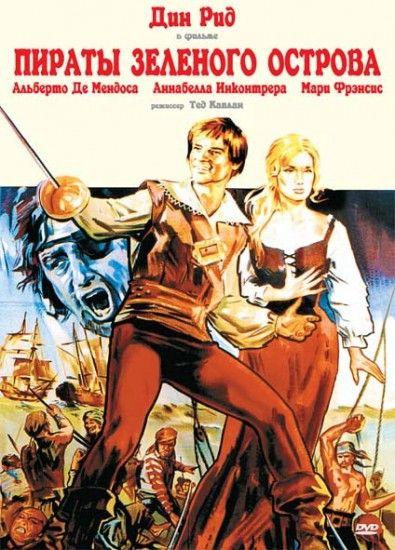 Фильм Пираты Зеленого острова - cмотреть онлайн бесплатно на Экранка.ТВ