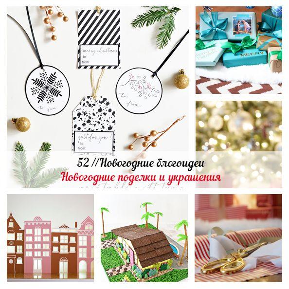 51 // Блогоидеи этой недели. Новогодние и рождественские идеи