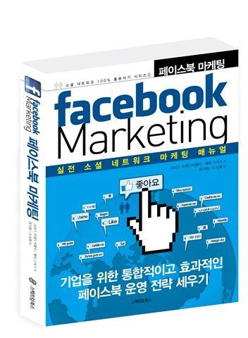 소셜 네트워크 100% 활용하기 시리즈 ①페이스북 마케팅