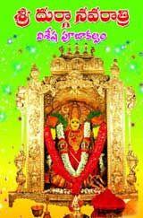 Durga Navaratri Visesha Pooja Kalpam - Telugu eBook