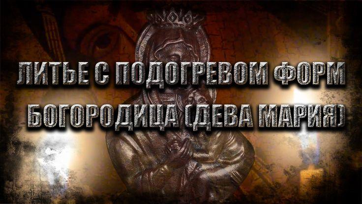 Литье с подогревом форм - богородица (дева мария)