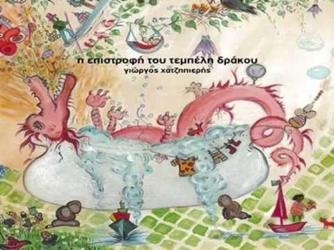 Ο καράολος - Αλκίνοος Ιωαννίδης - YouTube