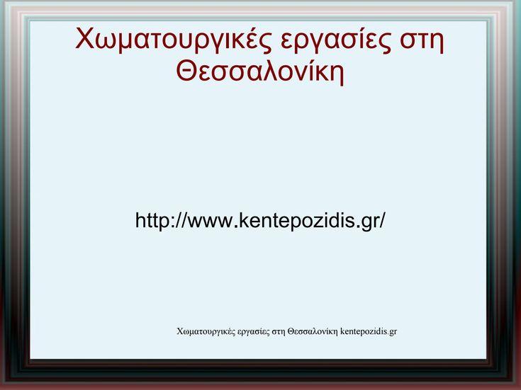 Χωματουργικές εργασίες Θεσσαλονίκη  Η εταιρεία Λ. ΚΕΝΤΕΠΟΖΙΔΗΣ & ΣΙΑ Ο.Ε. εξειδικεύεται μεταξύ άλλων και στις χωματουργικές εργασίες. Δραστηριοποιείται στην περιοχή της Θεσσαλονίκης.  Η νομική σύσταση της εταιρείας έγινε το 1980. Την ίδρυση την έκανε ο κ. Λεωνίδας Κεντεποζίδης.  Η εταιρεία ανέλαβε και ολοκλήρωσε με επιτυχία ένα σημαντικό κομμάτι της Εγνατίας Οδού. Επίσης οι δραστηριότητες της εταιρείας περιλαμβάνουν υπεργολαβίες σε σημαντικά δημόσια έργα. Μπορούμε να αναφέρουμε ως…