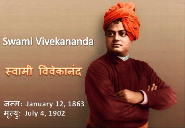 Swami-Vivekananda-Hindi-Story-Thoughts