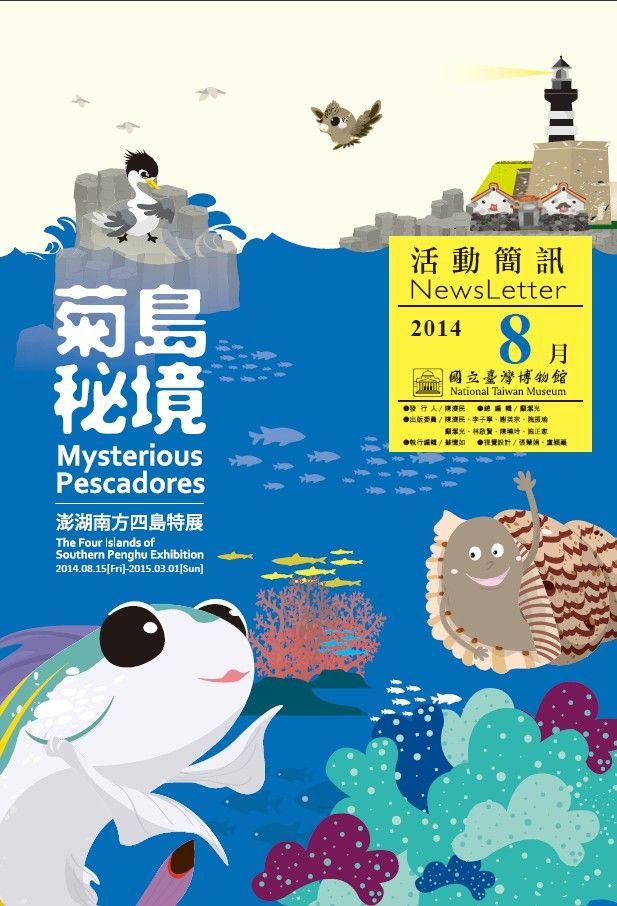 台灣博物館201408-EDM