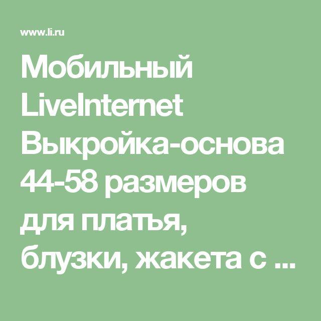 Мобильный LiveInternet Выкройка-основа 44-58 размеров для платья, блузки, жакета с сайта lana-web.ru | koko_shik - Дневник koko_shik |