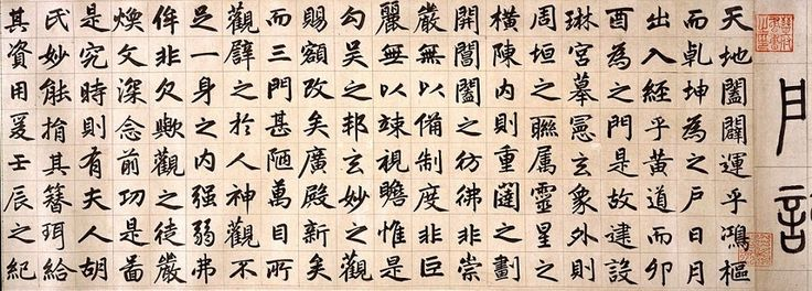 元 趙孟頫《玄妙觀重修三門記》楷書