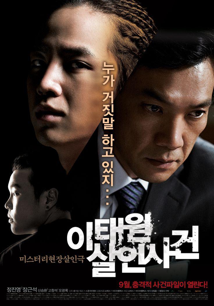 8 of 10 | Where the Truth Lies / The Case of Itaewon Homicide (2009) Korean Movie | Jang Keun Suk