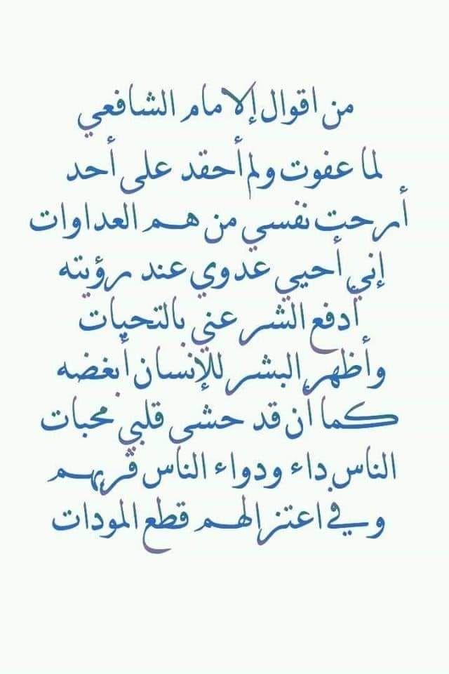 Pin By Essam Sayed Mohamed On أقوال وحكم الامام الشافعى Math Arabic Calligraphy Calligraphy