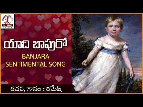 Listen to Yadi Bapuro Banjara Audio Song .Banjara Sentimental Audio Songs on Lalitha Audios And Videos.Banjara, or Lambadi, also called Goar-boali is a langu...