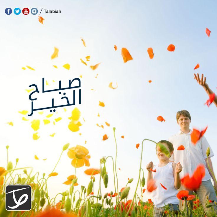 :) صبااااح الخير  اللهم اكتب لنا بداية يوم جميل ملئ بالفرح والسعادة
