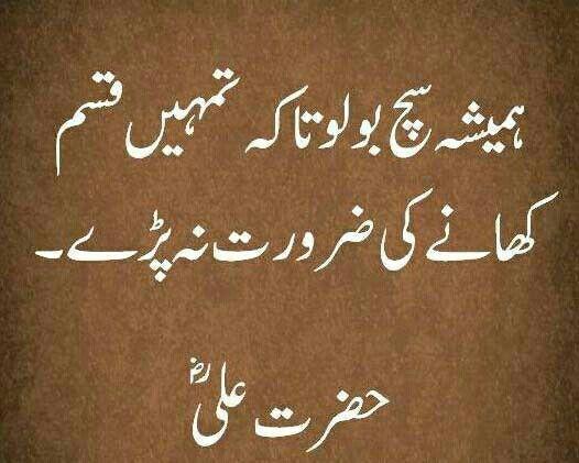 Urdu Aqwal E Zareen Urdu Quotes Hikmat Ki Batain Urdu – Fondos de
