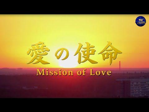 全能神教会福音映画『愛の使命』