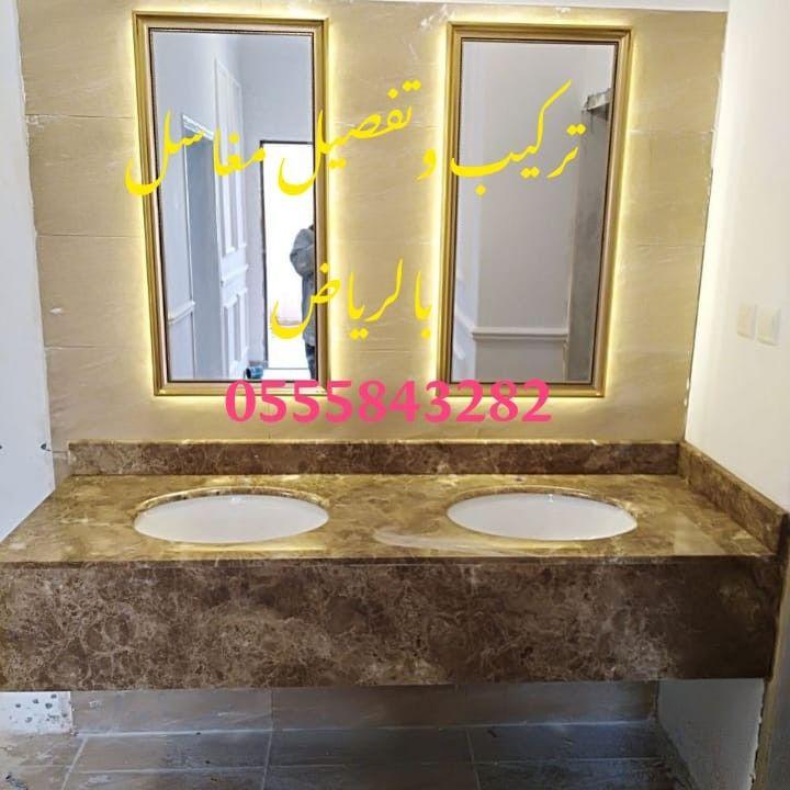 صور مغاسل رخام حمامات Bathroom Mirror Lighted Bathroom Mirror Framed Bathroom Mirror