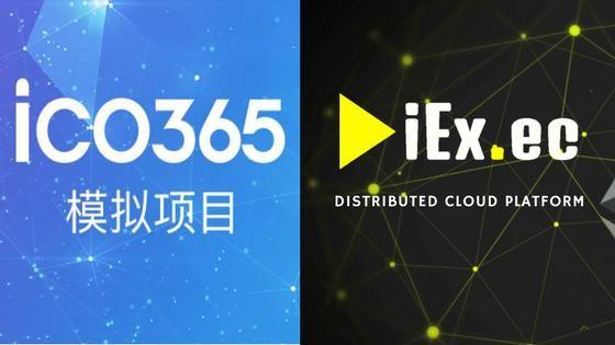 ico365 The iEx.ec partner.