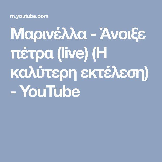 Μαρινέλλα - Άνοιξε πέτρα (live) (Η καλύτερη εκτέλεση) - YouTube