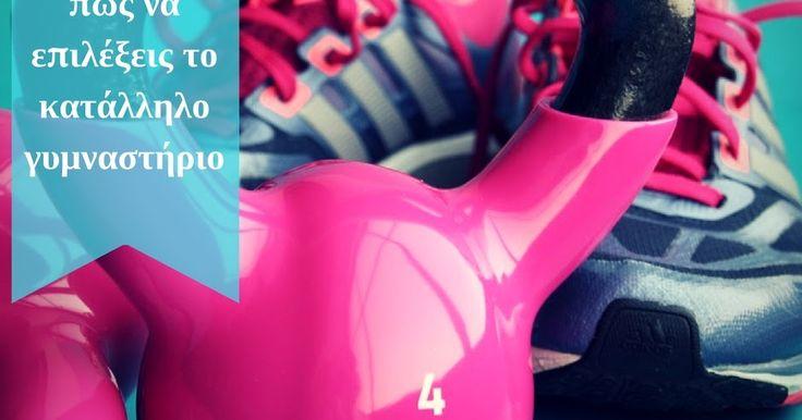 Πώς να επιλέξεις το κατάλληλο γυμναστήριο http://ift.tt/2etM67D