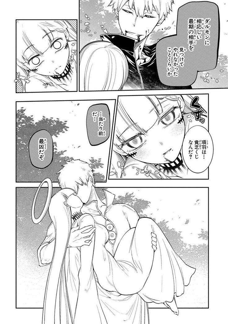 BZland - International Manga Website - [KONISHI Mikihisa] Reincarnation no Kaben Ch.34 [RAW] Chapter 34