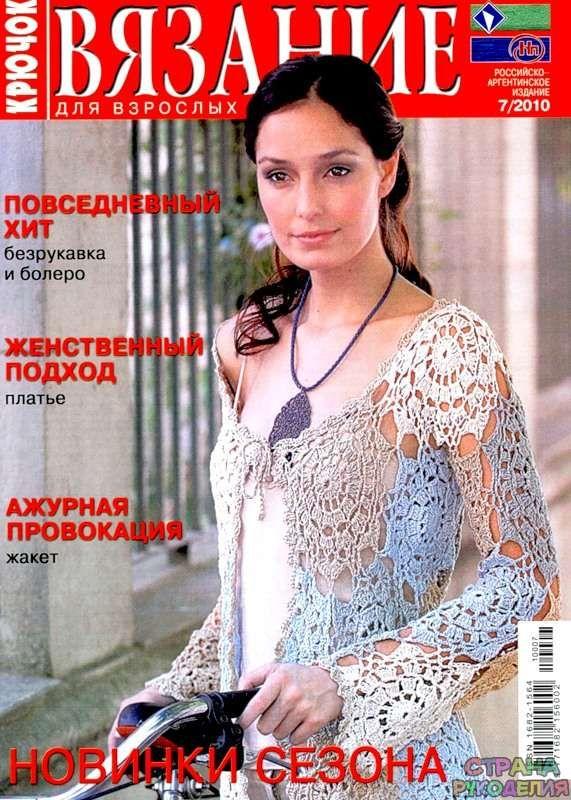 Вязание для взрослых. Крючок № 7 2010 - Вязание для взрослых - Журналы по…