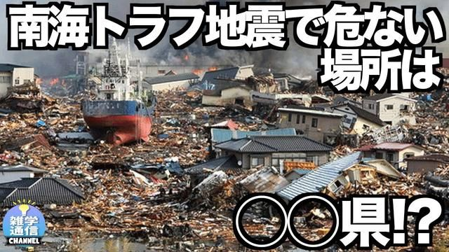 大地震 予言 com