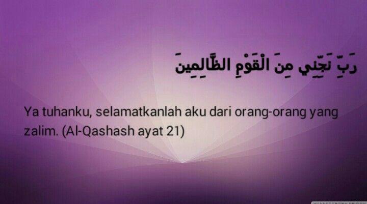 Doa dijauhi dari orang yang zalim