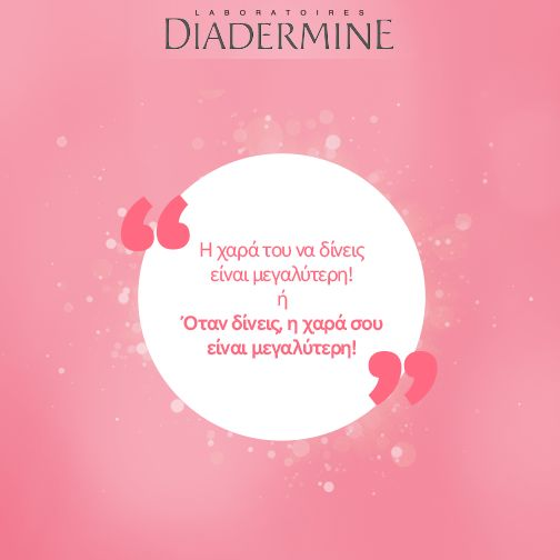 Όταν παίρνεις ένα δώρο, η χαρά σου είναι μεγάλη. Όταν χαρίζεις ένα δώρο, είναι μεγαλύτερη! Κάνε τον εαυτό σου χαρούμενο σήμερα… Spread the PINK EFFECT! www.pinkeffect.gr