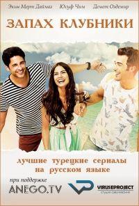 Сериал Запах клубники Çilek Kokusu смотреть онлайн бесплатно!