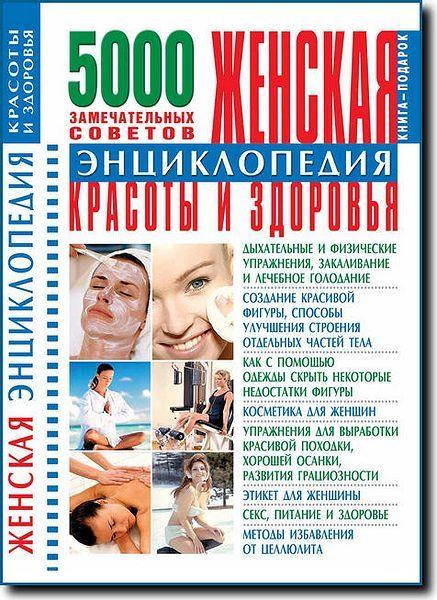 С. Сергеев. Женская энциклопедия красоты и здоровья