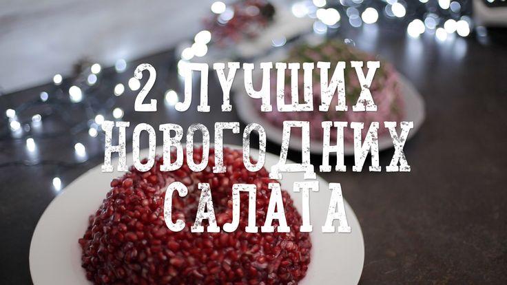 """Самые новогодние салаты [Рецепты Bon Appetit]Новый год совсем близко, а праздничные столы так и """"просят"""" мандаринов, шампанского и, конечно, салатов. Какой новогодний стол без красивого и по-новогоднему вкусного салата? Сегодня мы расскажем и докажем, что не только традиционный оливье достоин быть на вашем столе! Готовы? Тогда поехали, и не забудьте включить """"Jingle bells""""! #tasty #yammy #newyear #best #салат #новыйгод"""