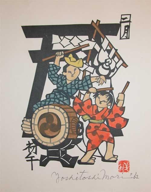 Yoshitoshi Mori  Title:February; Inari Shrine Fesival  Series: Twelve Months of Tokyo  Medium: Stencil Print  Date: 1962