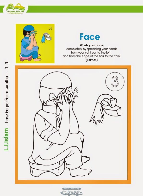 Making wudhu is fun and more easy, Wudhu colouring book by Atiq ur Rehman