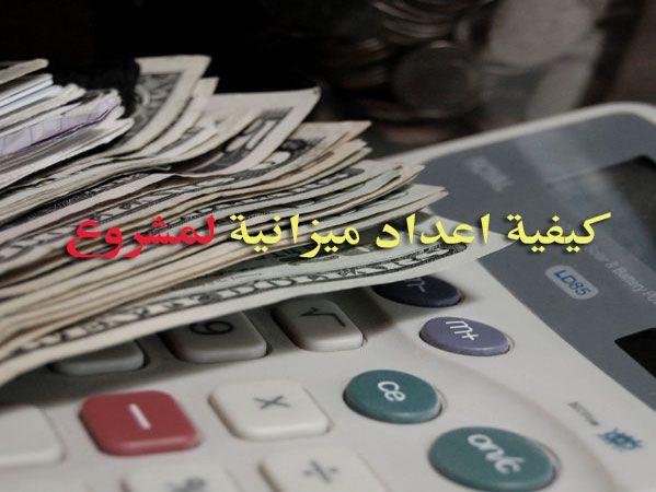 الموازنة الميزانية العمومية الميزانية المالية مراحل اعداد الميزانية شكل الميزانية المالية Computer Keyboard Electronic Products Music Instruments