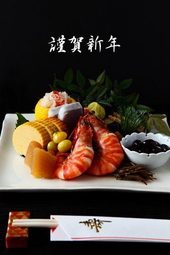 おせち osechi, Japanese cuisine for New Year's Day.