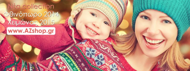 Νέα collection παιδικών και νεανικών ρούχων στο www.AZshop.gr!