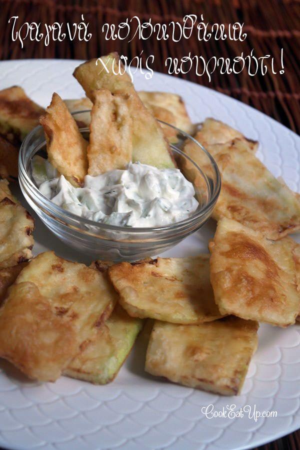 Συνταγή: Τραγανά κολοκυθάκια χωρίς κουρκούτι ⋆ CookEatUp