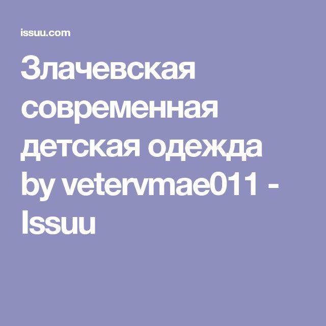 Злачевская современная детская одежда by vetervmae011 - Issuu