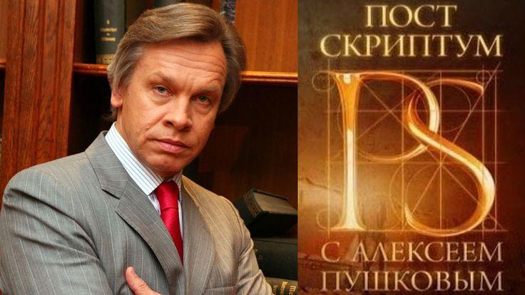 """""""Постскриптум"""" с Алексеем Пушковым (20.06.2015)"""