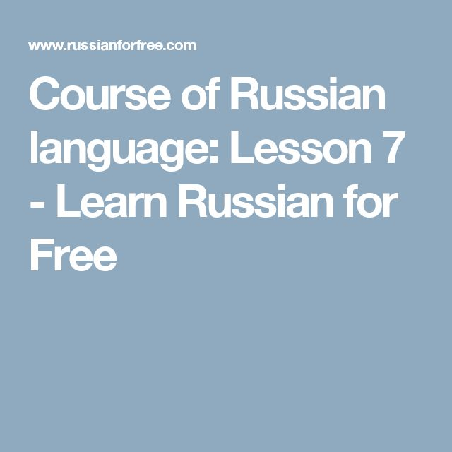 Course of Russian language: Lesson 7 - Learn Russian for Free