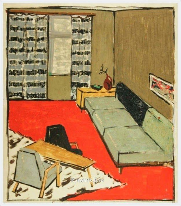 Изобразительное искусство СССР. Интерьер в живописи... 4 - «Впечатления дороже знаний...»