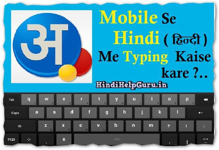 Android Mobile Se Hindi Typing Kaise Kare