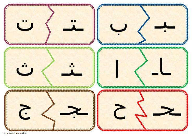 Voici un puzzle pour travailler début fin milieu des lettres arabe   Espérant que ça vous plaise             ici