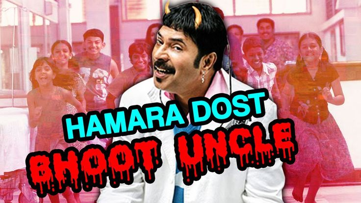 Free Hamara Dost Bhoot Uncle (Ee Pattanathil Bhootham) Full Hindi Dubbed Movie | Mammootty Watch Online watch on  https://www.free123movies.net/free-hamara-dost-bhoot-uncle-ee-pattanathil-bhootham-full-hindi-dubbed-movie-mammootty-watch-online/