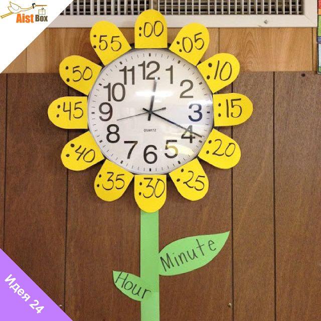 AistBox: 25 развивающих игр: определяем время по стрелкам  Научиться определять время по часам со стрелками – нелёгкая задача. Чтобы крохе было проще учиться, предлагаем вам ненадолго «апгрейдить» свои часы. Здорово будет, если такие часы будут висеть прямо в детской! Они украсят интерьер, а кроха будет чаще смотреть на них.